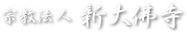 (宗教法人)新大佛寺