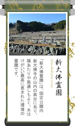 山内に新大佛霊園