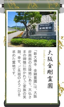 大阪金剛霊園