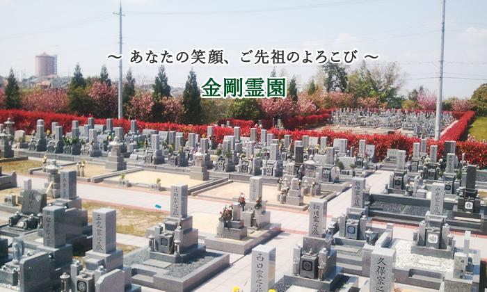 墓所【金剛霊園】のご案内