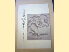 新大仏寺創建八百年記念誌