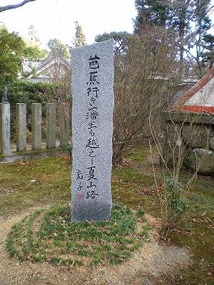 藤井充子先生の句碑の除幕